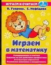 Узорова О.В. - Играем в математику. 2 класс обложка книги