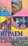 Играем вместе с мамой и друзьями обложка книги