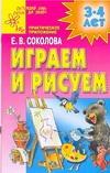 Соколова Е.В. - Играем и рисуем обложка книги