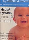 Стоппард - Играй и учись. Детский набор обложка книги