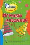 Коган М.С - Игровая кладовая обложка книги