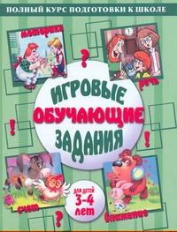 Гаврина С.Е. - Игровые обучающие задания для детей 3-4 лет обложка книги