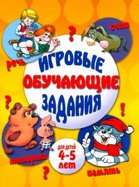 Игровые обучающие задания для детей 4-5 лет Гаврина С.Е.
