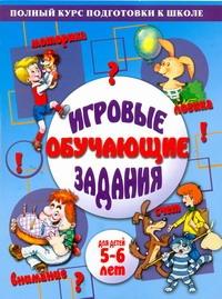 Гаврина С.Е. - Игровые обучающие задания для детей 5-6 лет обложка книги