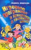 Мищенкова Л.В. - Игровые программы и праздники в начальной школе обложка книги
