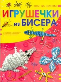 Ликсо Н.Л. - Игрушечки из бисера обложка книги