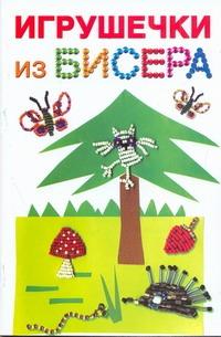 Данкевич Е.В. - Игрушечки из бисера обложка книги