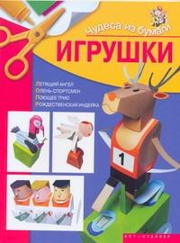 Жукова И.В. - Игрушки обложка книги