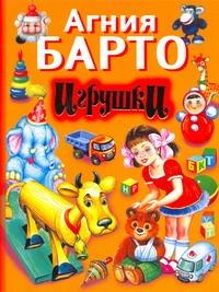 Игрушки Барто А.Л.