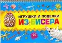 Ликсо Н.Л. - Игрушки и поделки из бисера обложка книги