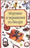 Носырева Т.Г. - Игрушки и украшения из бисера' обложка книги