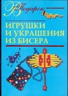 Игрушки и украшения из бисера Виноградова Е.