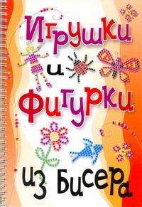 Адамчик М. В. - Игрушки и фигурки из бисера обложка книги