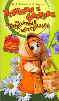 Новикова И.В. - Игрушки и фигурки из природных материалов обложка книги