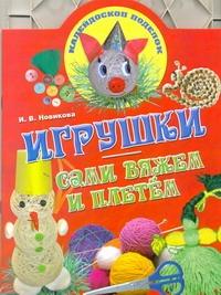 Игрушки: сами вяжем и плетем Новикова И.В.