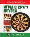 - Игры в кругу друзей обложка книги