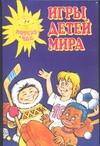 - Игры детей мира обложка книги