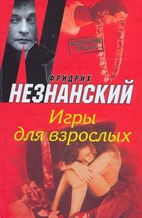 Незнанский Ф.Е. - Игры для взрослых обложка книги
