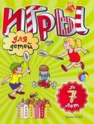 Холл Д. - Игры для детей до 7 лет' обложка книги