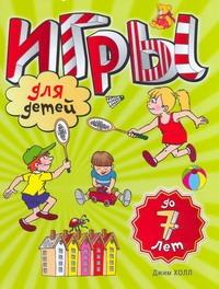 Холл Д. - Игры для детей до 7 лет обложка книги