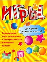 Холл Д. - Игры для детей младших классов обложка книги