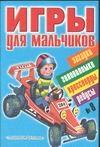 Винокур В.И. - Игры для мальчиков.  № 8 обложка книги