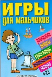 Трофимов Владимир Михайлович - Игры для мальчиков. № 23 обложка книги