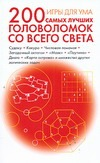 Финдхольт Андреас - Игры для ума. 200 самых лучших головоломок со всего света обложка книги