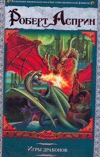 Асприн Р. - Игры драконов обложка книги