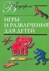 - Игры и развлечения для детей обложка книги