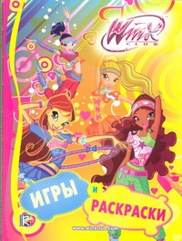 . - Игры и раскраски. Клуб Winx обложка книги