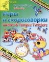 Коти Т. - Игры и скороговорки. Games and Tongue Twisters обложка книги