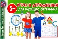 Полушкина В.В. - Игры и упражнения для будущего отличника обложка книги