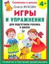 Игры и упражнения для подготовки ребенка к школе. 4 + Жукова О.С.