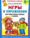 Жукова О.С. - Игры и упражнения для подготовки ребенка к школе. 5 + обложка книги