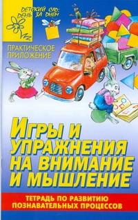 Гаврина С.Е. - Игры и упражнения на внимание и мышление обложка книги