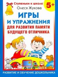 Жукова О.С. - Игры и упражнения по развитию памяти будущего отличника обложка книги