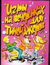 Маркина Е.В. - Игры на вечеринках для тинейджеров обложка книги