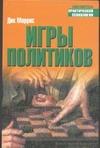 Моррис Д. - Игры политиков обложка книги
