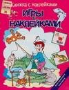 Федин С. - Игры с наклейками обложка книги