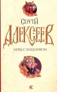 Алексеев С.Т. - Игры с хищником обложка книги
