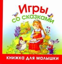 Шапина О.Б. - Игры со сказками обложка книги