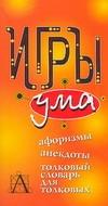 Воронцов В.А. - Игры ума обложка книги