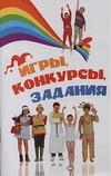Чурина Л. - Игры, конкурсы, задания' обложка книги