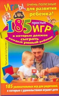 Шульман Татьяна - Игры, очень полезные для развития ребенка! обложка книги