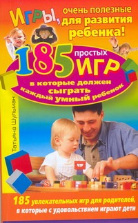 Игры, очень полезные для развития ребенка! Шульман Татьяна