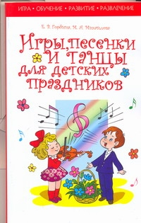 Игры, песенки и танцы для детских праздников обложка книги