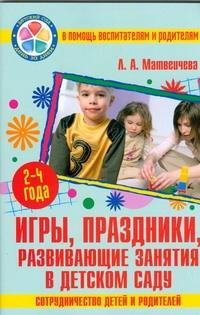 Игры, праздники, развивающие занятия в детском саду