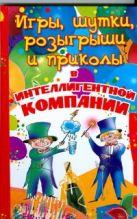 Тамберг Ю.Г. - Игры, шутки, розыгрыши и приколы в интеллигентной компании' обложка книги