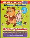 Узорова О.В. - Игры-тренинги. 2 класс обложка книги